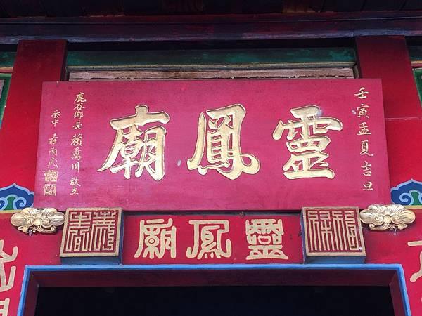 180219-2 靈鳳廟 (3)