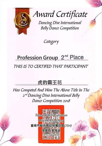 180114 玩美舞神國際肚皮舞大賽獎狀