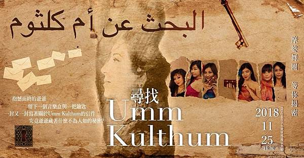 尋找Umm Kulthum宣傳照主視覺圖