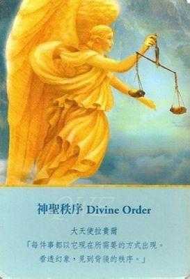 天使卡-神聖秩序