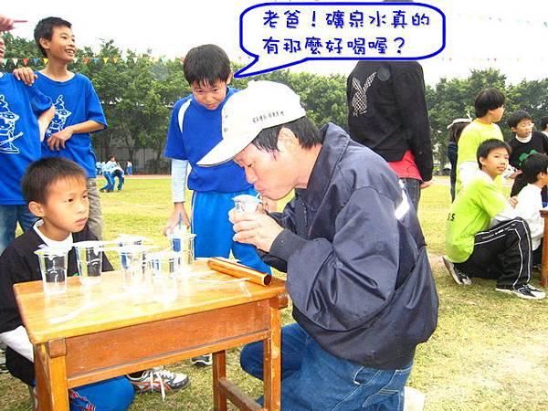 喝水大賽-1.JPG