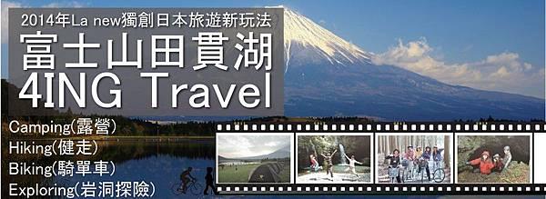 2014_fuji_4ing_960x350_banner