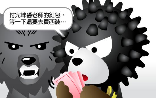 Vol.2 咪醬現身 (1).png
