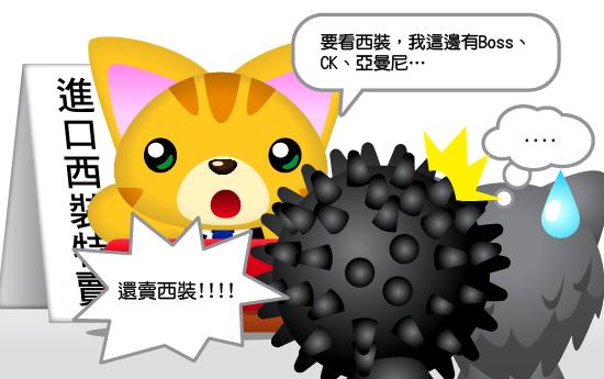 Vol.2 咪醬現身 (4).png
