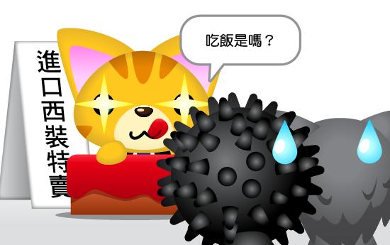 Vol.2 咪醬現身 (6).png