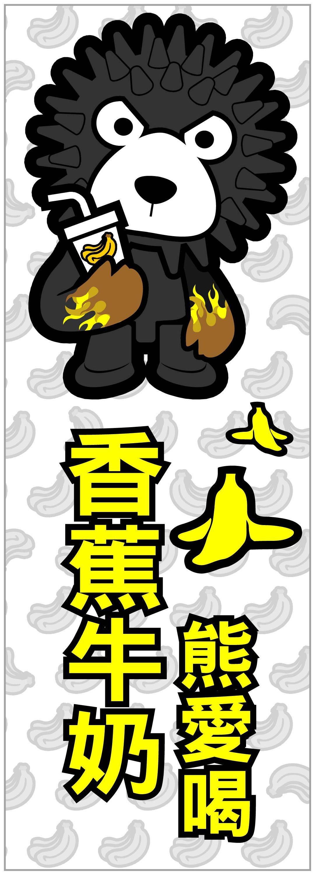 香蕉牛奶.jpg