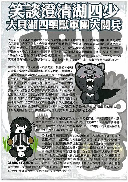 Bearsball 期刊 98年 10月號