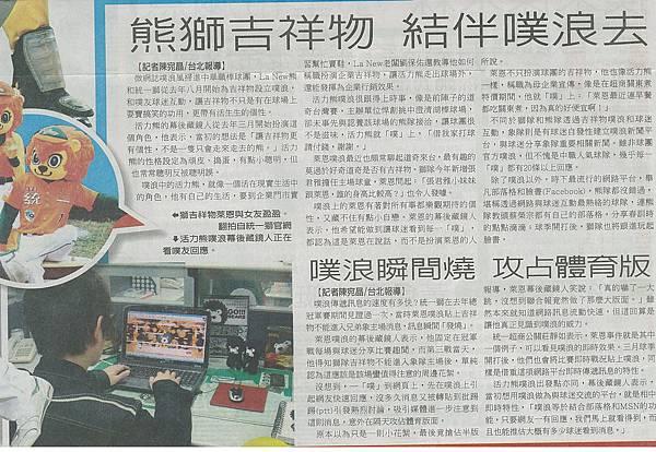 聯合晚報體育版20100218