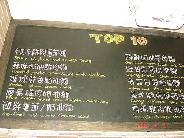 櫃檯上方的TOP 10