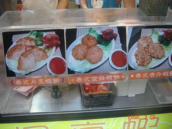 月亮蝦餅是招牌