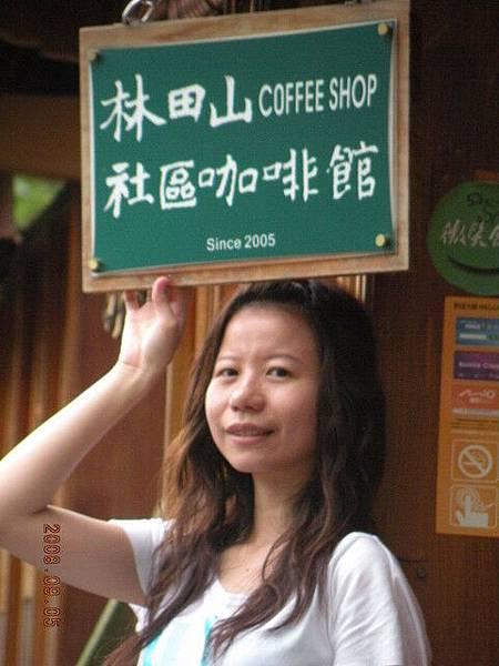 林田山內的一家咖啡館