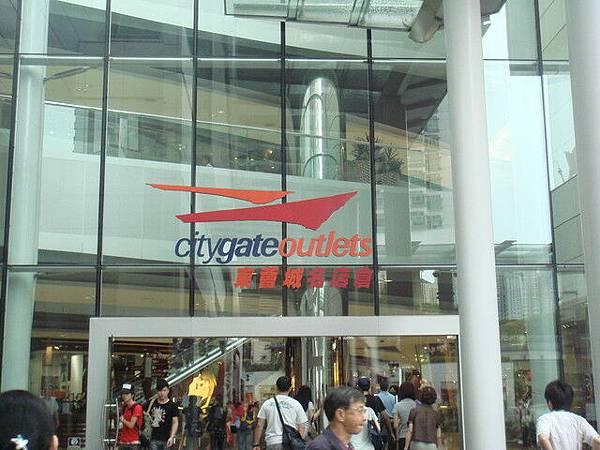 到了第一站 -東薈城