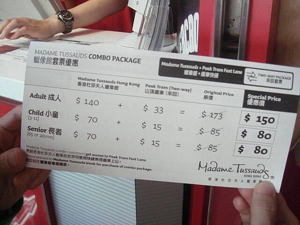 杜莎夫人加來回纜車的票價