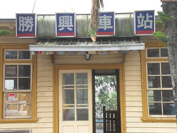勝興車站 我第一次來