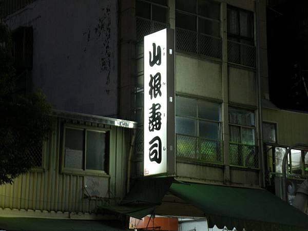 安平古堡對面的山根壽司