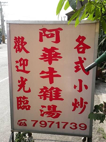 往台東的路上發現好吃的麵店
