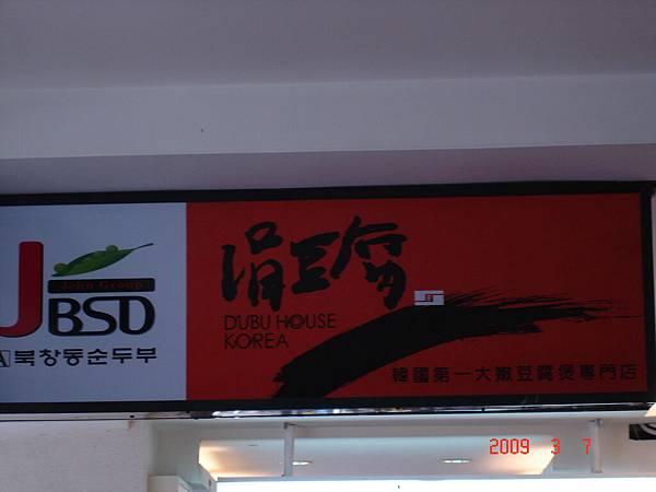 DSC07093.JPG