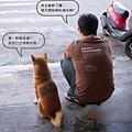 男人與公狗-1.jpg
