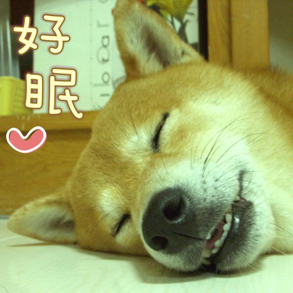 好眠比.jpg