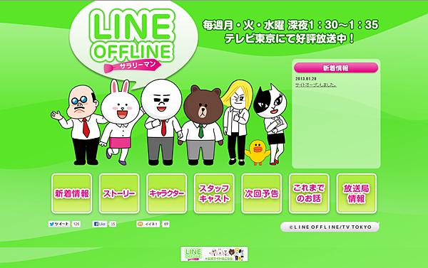 107Line Offline