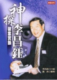 神探李昌鈺破案實錄.jpg