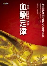 血酬定律:中國歷史上的生存遊戲.jpg