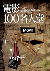 電影100名人堂.jpg
