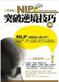 實例版NLP突破逆境技巧30.jpg