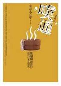 噗通─從溫泉出發的近代日本文學史.jpg