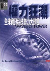 權力狂潮:全球資訊科技勢力大預言.jpg