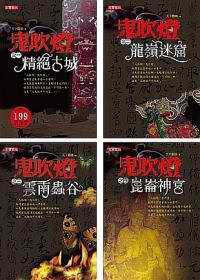 鬼吹燈 I 套書(1~4,共四冊)