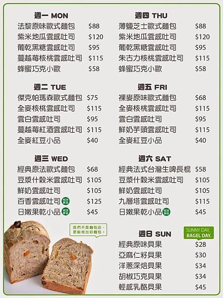 烘焙麵包菜單