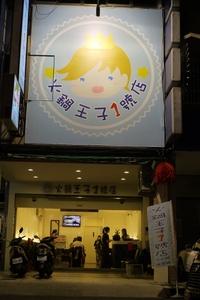 火鍋王子1號店 (10)