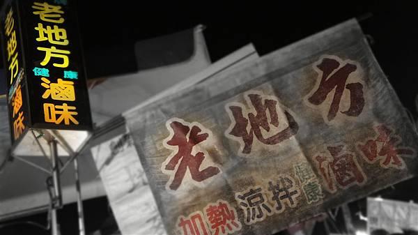 旱溪夜市 (2).jpg