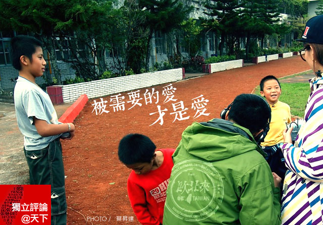 蔡昇達:被需要的愛,才是愛