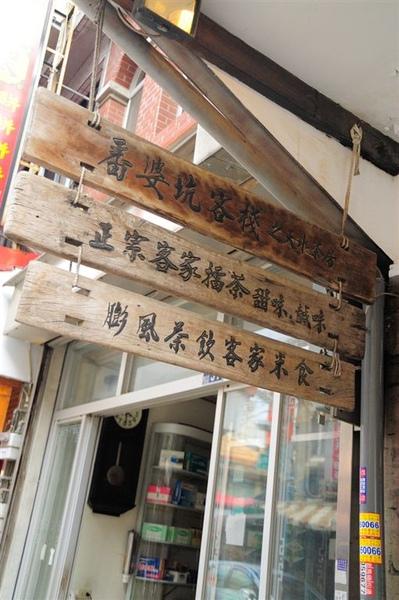 擂茶店門口的招牌