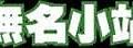 F23_20110527093955980.jpg