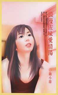 衛小游《浪漫愛情佐味湯》