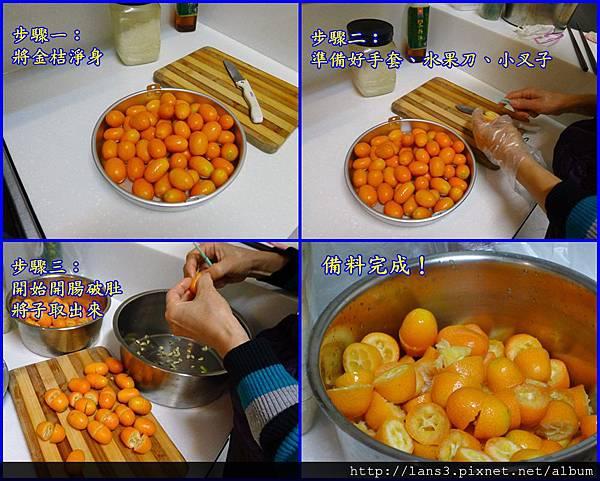 金桔果醬~001備料.jpg