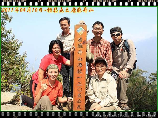 2011-04-10~老么唐麻丹山