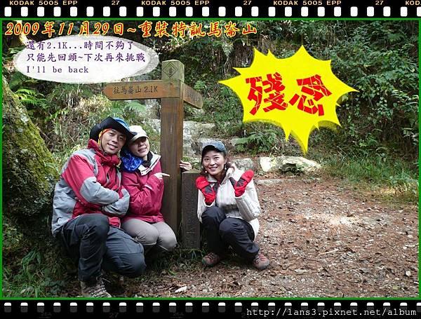 2009-11-29~老二馬崙山(敗北)