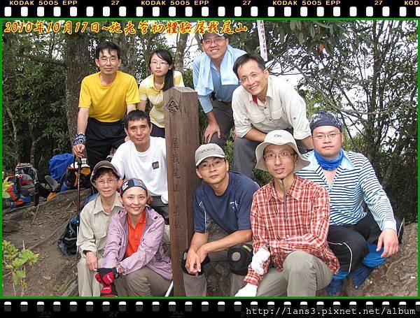 2010-10-17~老三屋我尾南段