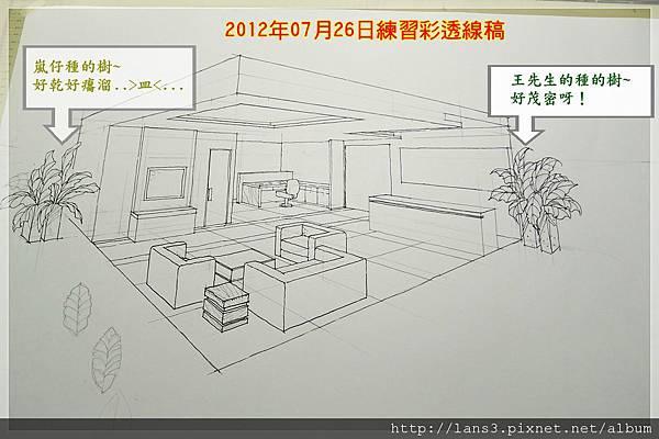 2012-07-26彩透線稿