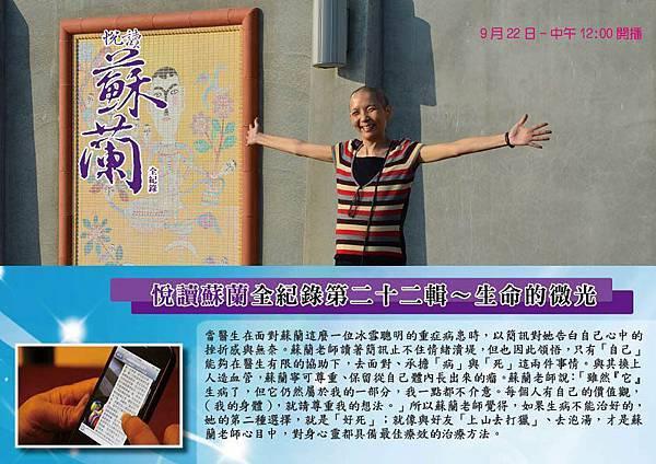 22悅讀蘇蘭第二十二輯~生命的微光