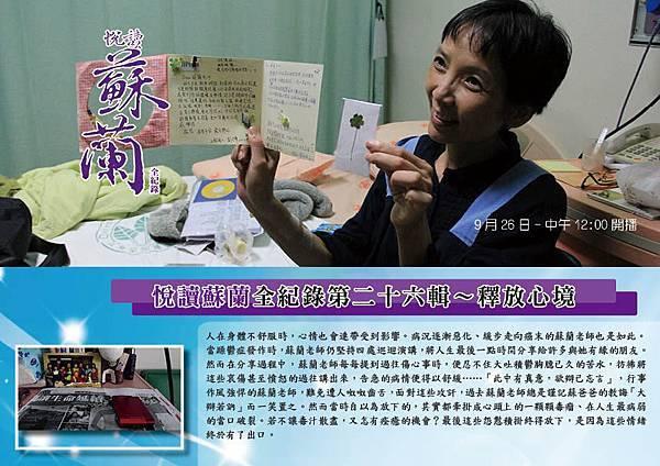 26悅讀蘇蘭第二十六輯~釋放心境