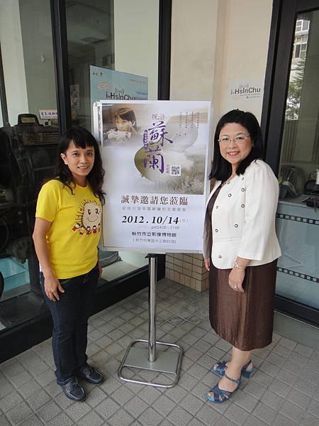 香蘭導演與聯電科技文教基金會的蕙萍姐