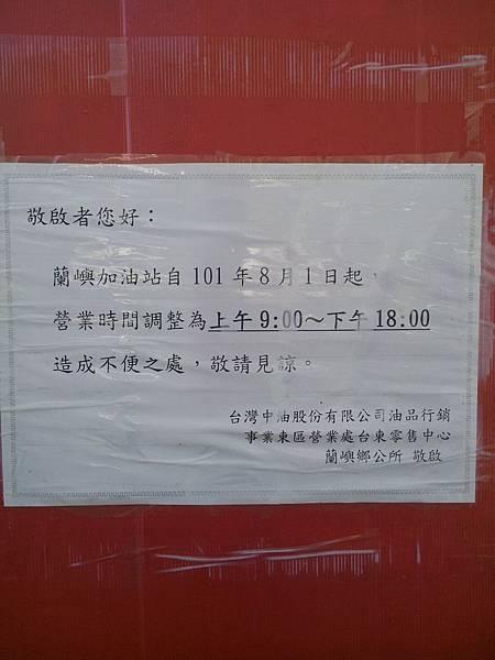 2012年八月 蘭嶼加油站最新公告