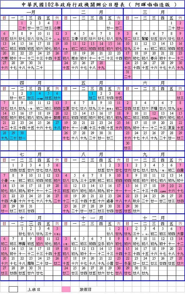 2012台灣行事曆-阿暉版