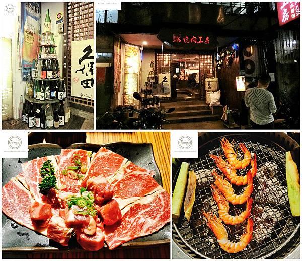 |Tung 彤彤專欄|台北大安超美味日式燒肉<燒肉工房>上等優質牛舌必點