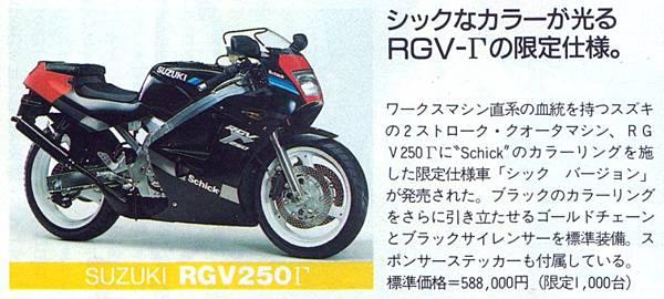 rgv_VJ21_schick_sept89.jpg